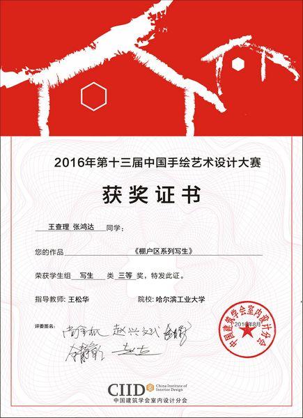 """室内设计竞赛""""及""""2016中国手绘艺术设计大赛""""颁奖仪式在广东省深圳市"""